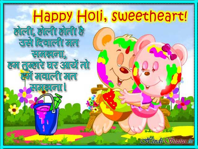 Holi Quotes For Girlfriend