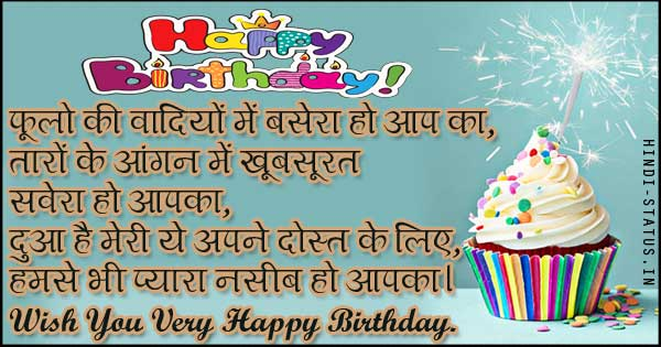 Birthday Wishes, Happy Bday SMS, Birthday Status, Hindi Janamdin