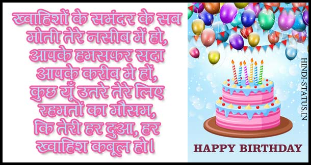 birthday wishes happy bday sms birthday status hindi janamdin