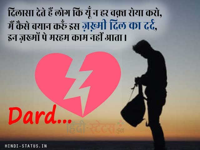 Best Dard Bhare Painful Status