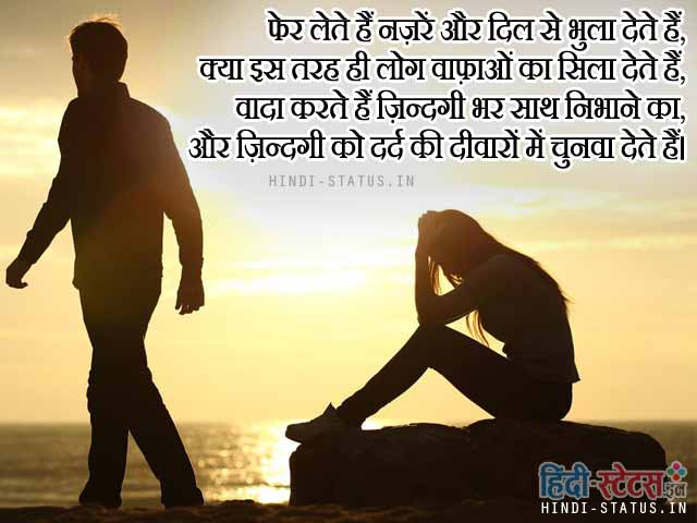 Dard Bhare Status For Girlfriend