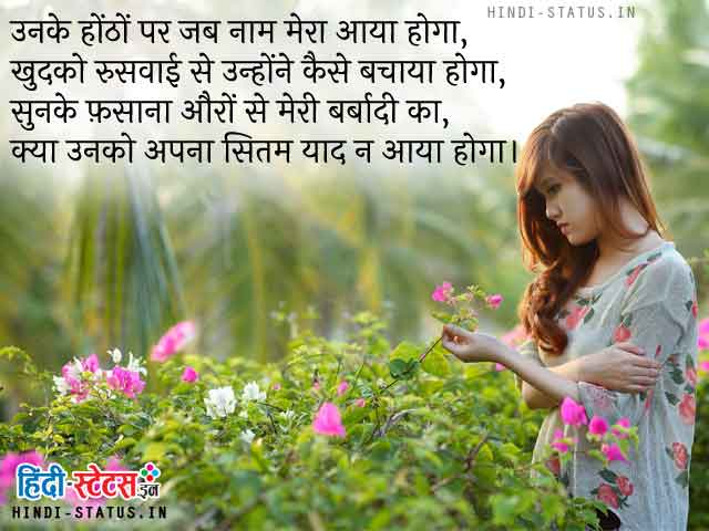 Dard Bhare Status on Love