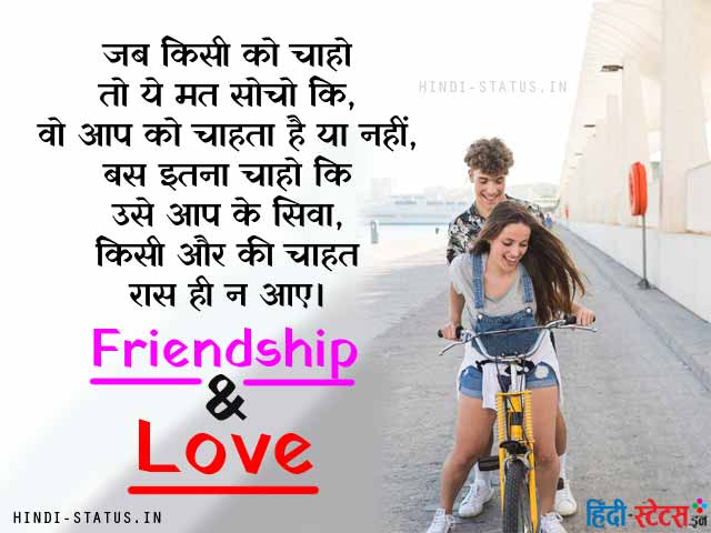 Friendship and Love Status