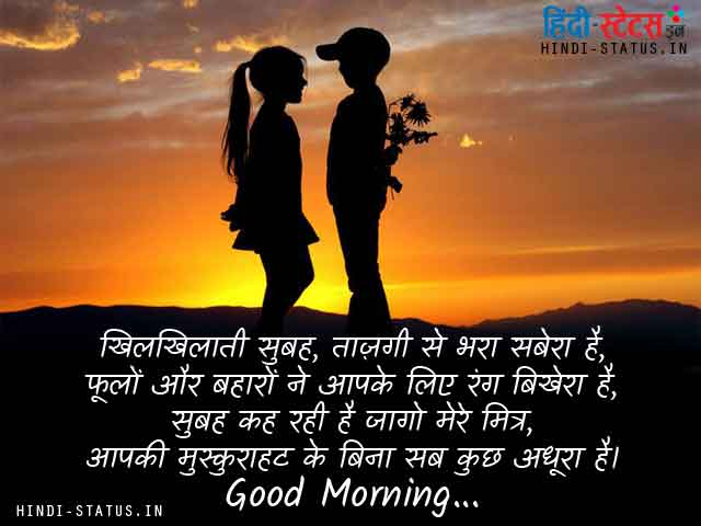 New Good Morning Status For Best Friend