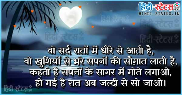 Good Night Status For Friends