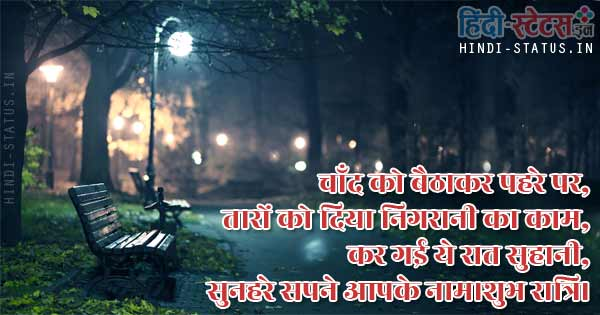 Mithe Sapne Good Night Status