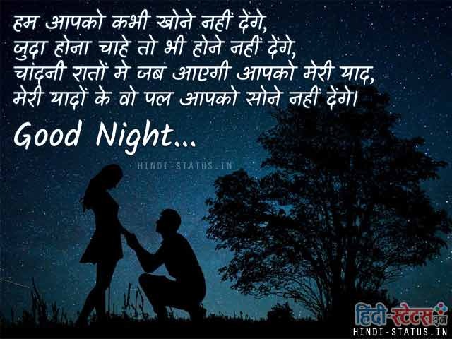 Romantic Good Night Status Good Night Shayari And Sms