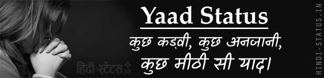 Yaad Status in Hindi