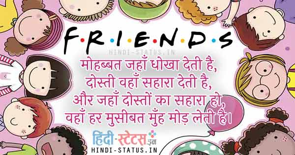 Friendship Status, Dosti Status, Friendship Day SMS